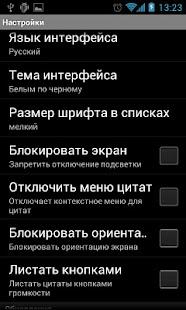 Bogr Donate- screenshot thumbnail