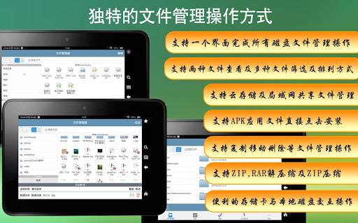 Office办公助手HD- 多功能一体式移动办公