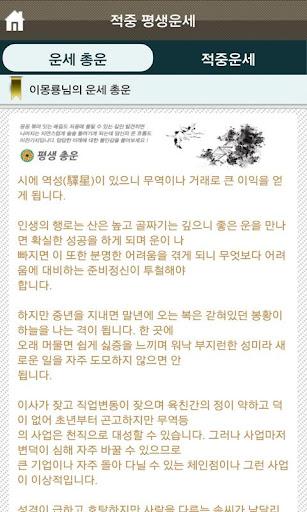 2013東洋占い|玩生活App免費|玩APPs