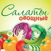 Кулинария - Салаты Овощные