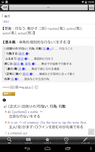 ジーニアス英和・和英辞典 | 音声10万語付:G4・GJE3|玩書籍App免費|玩APPs