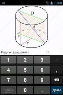 Allcalc Geometry - screenshot thumbnail
