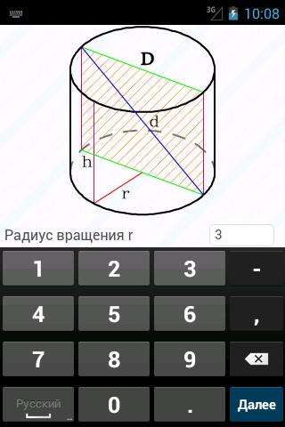 Allcalc Geometry- screenshot