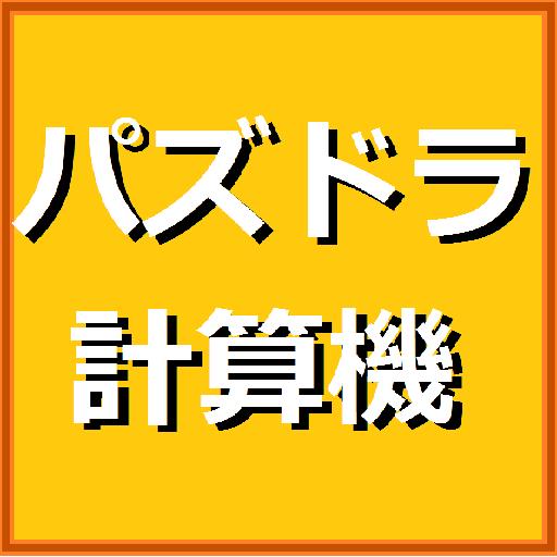 パズドラ計算機 工具 App LOGO-APP試玩
