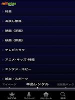 Screenshot of みるプラス