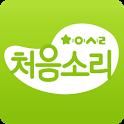 처음소리-임신,임산부,육아,어플,태교,초음파동영상 icon