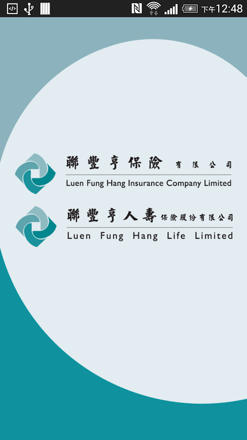 Luen Fung Hang Insurance app- screenshot