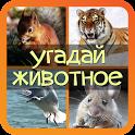 Угадай животное icon