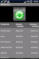 Screenshot of MKBroevi