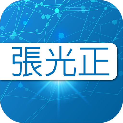 醫療App|張光正線性微整權威醫師 LOGO-3C達人阿輝的APP