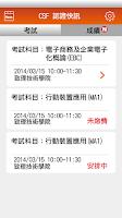 Screenshot of CSF認證快訊
