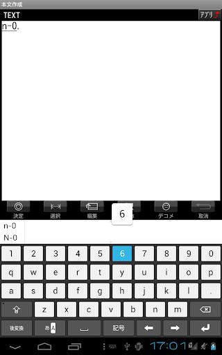 無料程式库与试用程式AppのATOK N-06D専用モジュール|記事Game