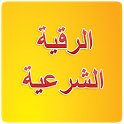 Roqya Char3iya MP3 icon