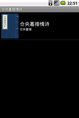 仓央嘉措情诗