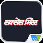 Success Mirror Hindi icon