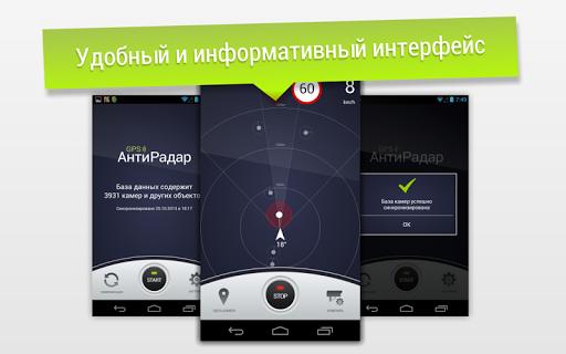 GPS АнтиРадар детектор FREE