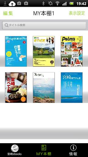 宮崎ebooks