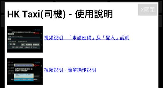 HKTaxi(司機) - 司機專用 - náhled