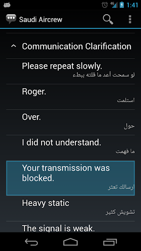 【免費通訊App】Saudi Aircrew Phrases-APP點子