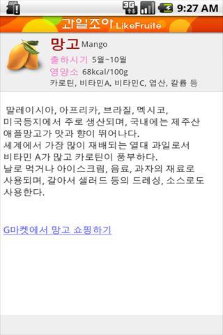과일조아 - screenshot