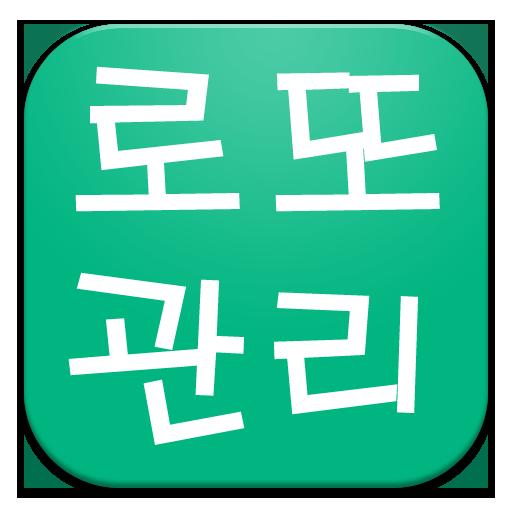 로또관리 娛樂 LOGO-阿達玩APP