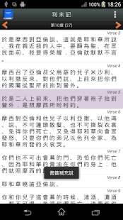 聖 經   繁體中文和合本 China Bible - screenshot thumbnail