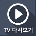TV다시보기 for 웹하드 - 나만의 TV편성표 icon