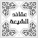 عقائد الشيعة icon