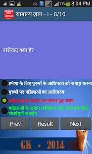 Free Download GK hindi general knowledge III APK for Android