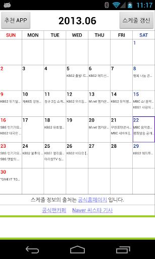 SISTAR Schedule