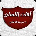 آفات اللسان - عمر عبد الكافي icon