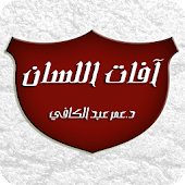 آفات اللسان - عمر عبد الكافي