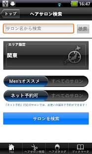 メンズヘアサロン検索/ホットペッパービューティー- screenshot thumbnail