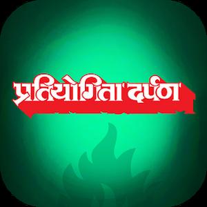 प्रतियोगिता दर्पण : दिसम्बर 2015 अंक (Pratiyogita Darpan Dec 2015 Issue)