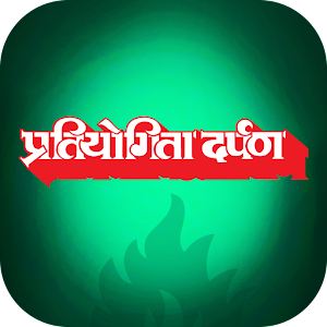 प्रतियोगिता दर्पण : दिसम्बर 2015 अंक (Pratiyogita Darpan Dec 2015 Issue), Current Affairs, General Knowledge, GK Study Notes.