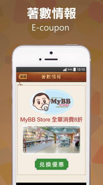 MyBB家Fun情報站- screenshot