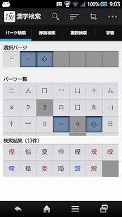 パーツで漢字検索