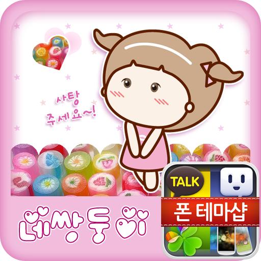 NK 네쌍둥이 화이트데이 카카오톡 테마 個人化 App LOGO-APP試玩