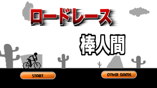 Road racing bicycle Stick man