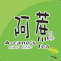 阿蔗茶飲專賣店