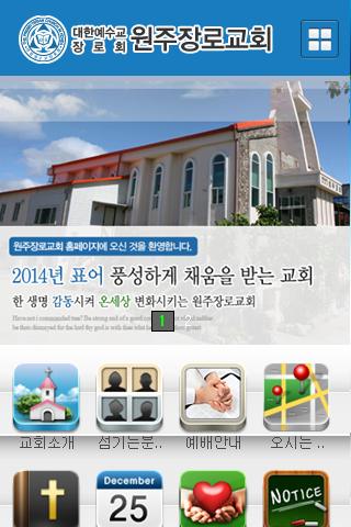 원주장로교회