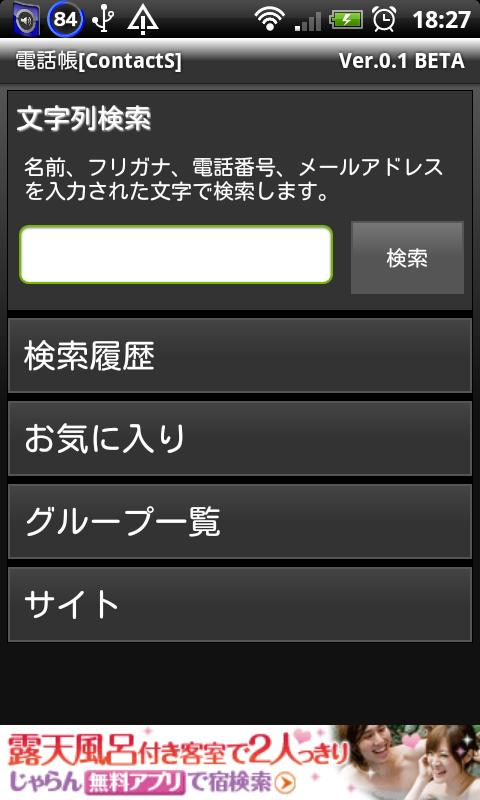 Contacts Search- screenshot