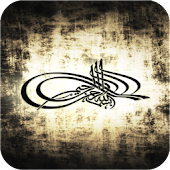 In the name of Allah wallpaper