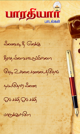 【免費音樂App】Bharathiyar Tamil Padalgal -3-APP點子