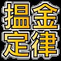 搵金定律 logo