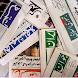 イラン新聞とニュース