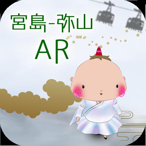 宮島-弥山AR 旅遊 App LOGO-硬是要APP
