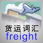 Freight & Shipping icon