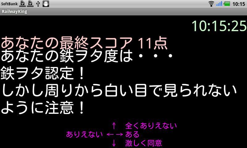 鉄ヲタ判定(鉄道の調べ版)- screenshot