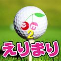 えりまりプロのアプリでレッスン Vol.2 logo